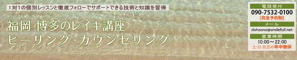 福岡のレイキ